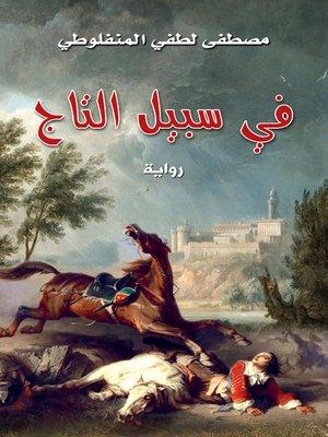 cover image of في سبيل التاج : رواية