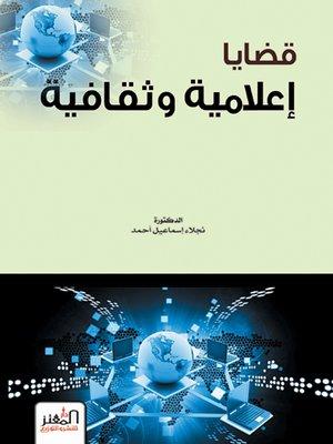 cover image of قضايا إعلامية وثقافية