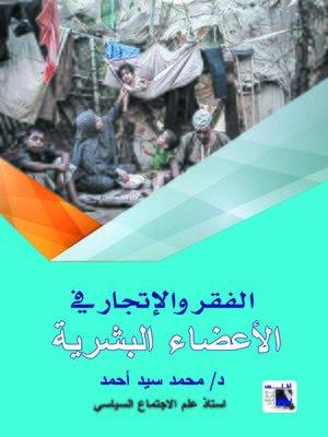 cover image of الفقر والإتجار في الأعضاء البشرية
