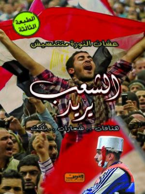 cover image of الشعب يريد : الشعب المصري