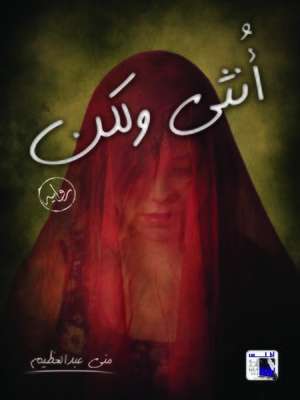 cover image of أنثى ولكن