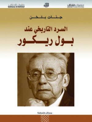 cover image of السرد التاريخي عند بول ريكور