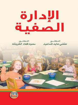 cover image of الإدارة الصفية