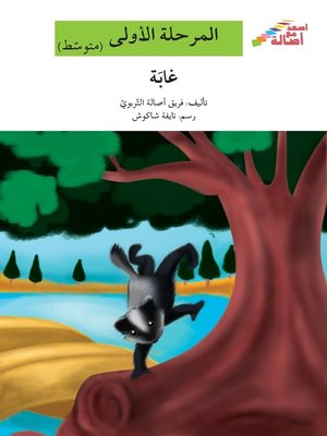 cover image of غابة