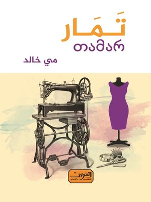 cover image of تمار