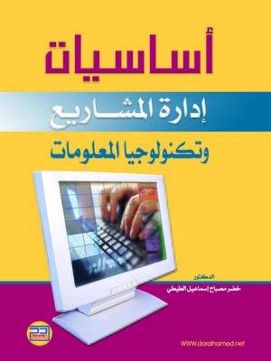 أساسيات نظم المعلومات الإدارية وتكنولوجيا المعلومات pdf