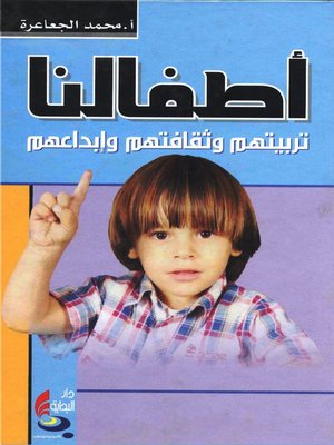 cover image of أطفالنا
