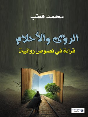 cover image of الرؤى والأحلام : قراءة في نصوص روائية