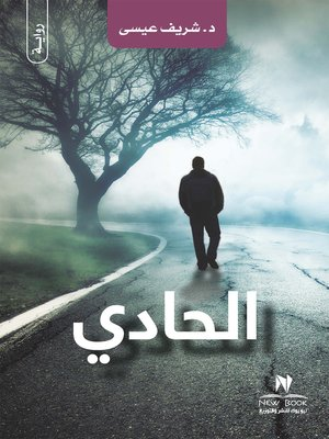 cover image of الحادي
