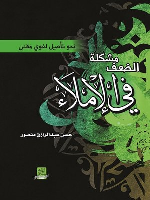 cover image of مشكلة الضعف في الإملاء : نحو تأصيل لغوي مقنن