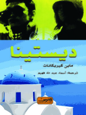 cover image of ديستينا