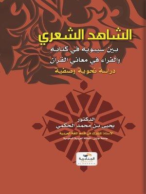 cover image of الشاهد الشعري بين سيبويه في كتابه والفراء في معاني القرآن