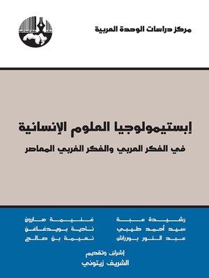 cover image of إبستيمولوجيا العلوم الإنسانية : في الفكر العربي والفكر الغربي المعاصر