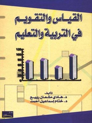 تحميل كتاب القياس والتقويم في العملية التدريسية احمد عودة pdf