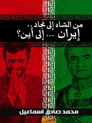 cover image of إيران إلى أين ؟ : من الشاه إلى نجاد