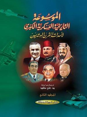 cover image of الموسوعة التاريخية العسكرية الكبرى لأحداث القرن العشرين. المجلد الثاني