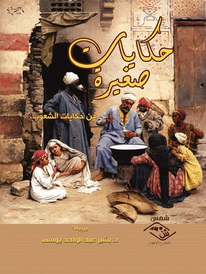 cover image of حكايات صغيرة