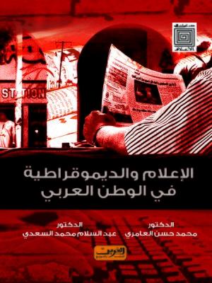 cover image of الإعلام والديمقراطية في الوطن العربي