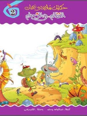cover image of النظام والزحام