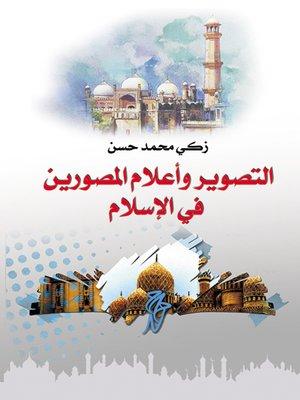cover image of التصوير وأعلام المصورين في الإسلام