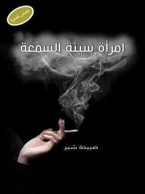 cover image of امراة سيئة السمعة