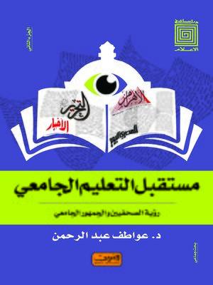cover image of مستقبل التعليم الجامعي : رؤية الصحفيين والجمهور الجامعي