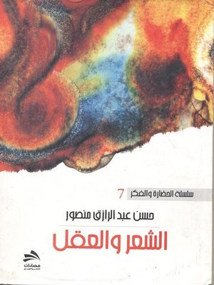 cover image of الشعر والعقل