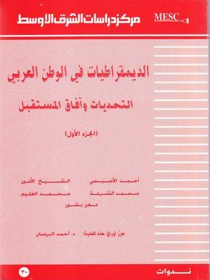 cover image of الديمقراطيات في الوطن العربي = Democracy in the Arab World