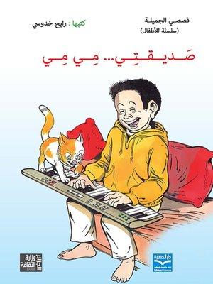 cover image of صديقتي... مي مي