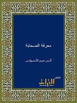 cover image of معرفة الصحابة