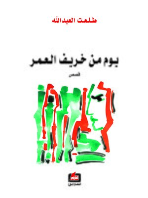 cover image of يوم من خريف العمر