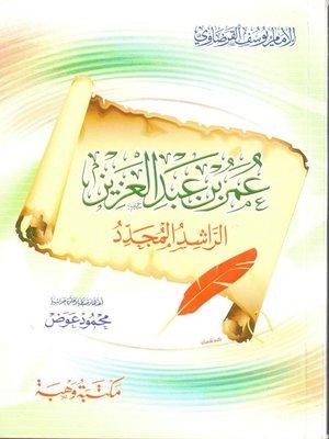 cover image of عمر بن عبد العزيز الراشد المجدد