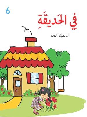 cover image of في الحديقة