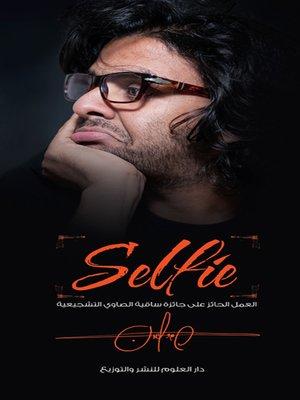 cover image of بالعامية المصرية selfie