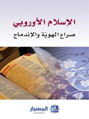 cover image of الإسلام الأوروبي