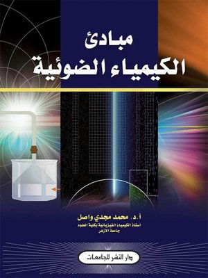 cover image of مبادئ الكيمياء الضوئية