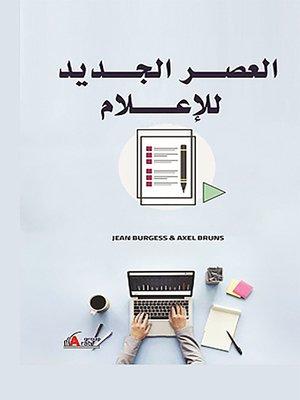 cover image of العصر الجديد للإعلام