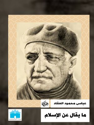 cover image of ما يقال عن الإسلام