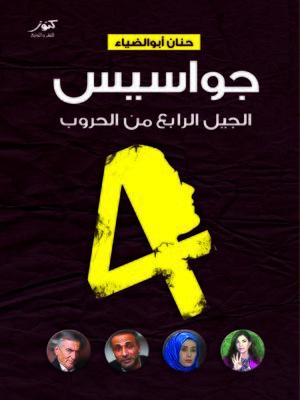 cover image of جواسيس الجيل الرابع من الحروب