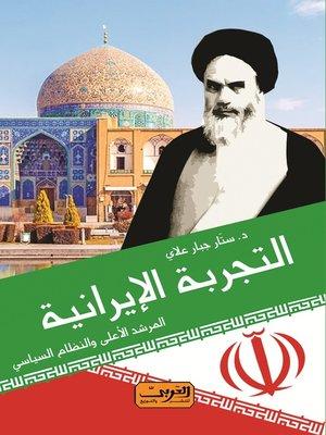 cover image of التجربة الإيرانية
