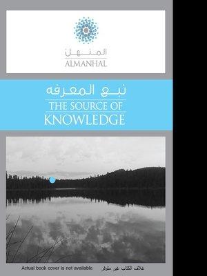 cover image of الإعاقة والمعاق