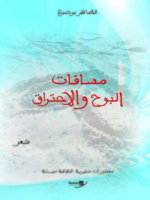 cover image of مسافات البوح والاحتراق : شعر