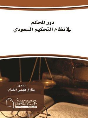 cover image of دور المحكم في نظام التحكيم السعودي