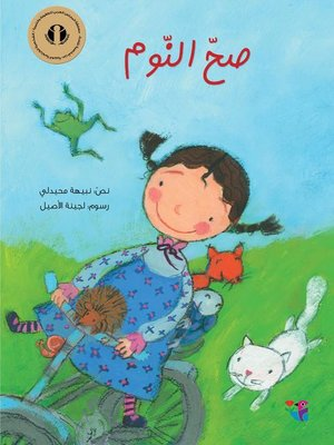 cover image of صح النوم