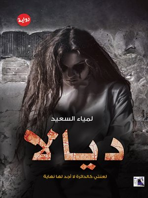 cover image of ديالا