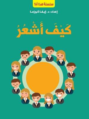 cover image of كيف أشعر