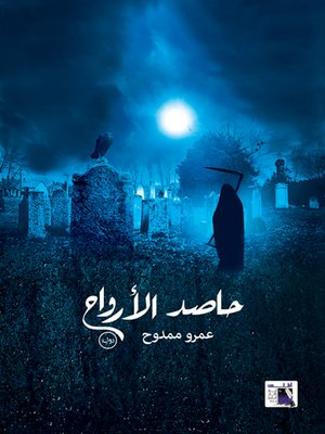 cover image of حاصد الأرواح