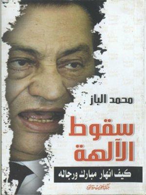 cover image of سقوط الآلهة : كيف انهار مبارك ورجاله