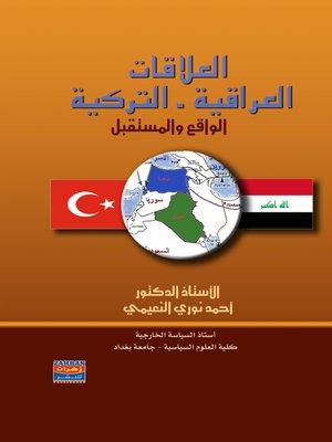 cover image of العلاقات العراقية التركية : الواقع و المستقبل