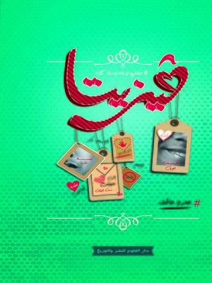 cover image of فيزيتا